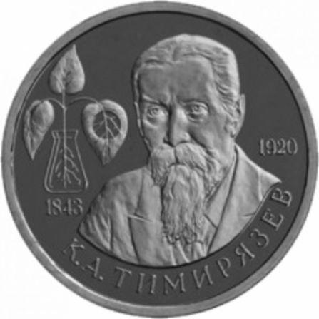 Монета 1 рубль К.А. Тимирязев