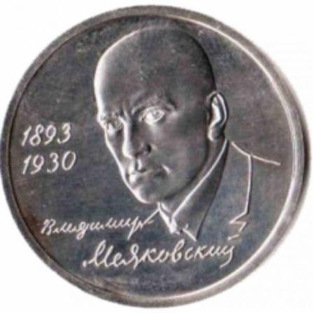 Монета 1 рубль Владимир Маяковский