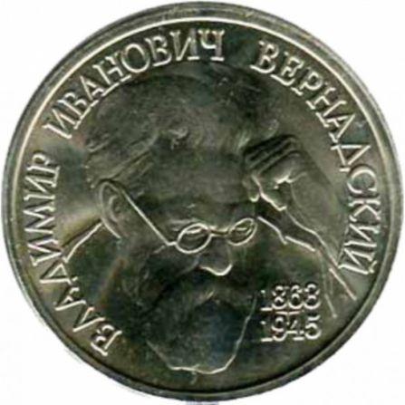Монета 1 рубль Владимир Вернадский