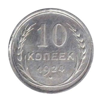 Монета 10 копеек 1924 года