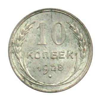 Монета 10 копеек 1928 года