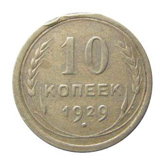 Монета 10 копеек 1929 года