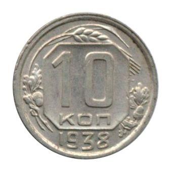 Монета 10 копеек 1938 года