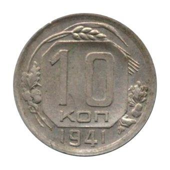 Монета 10 копеек 1941 года