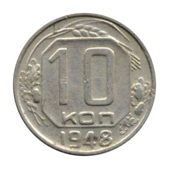 Монета 10 копеек 1948 года