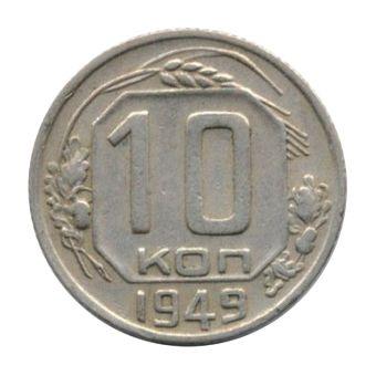 Монета 10 копеек 1949 года