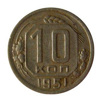 Монета 10 копеек 1951 года