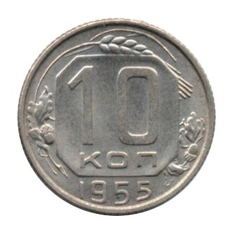 Монета 10 копеек 1955 года