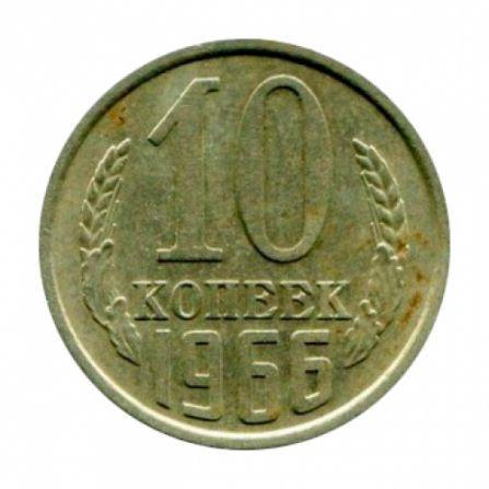 Монета 10 копеек 1966 года