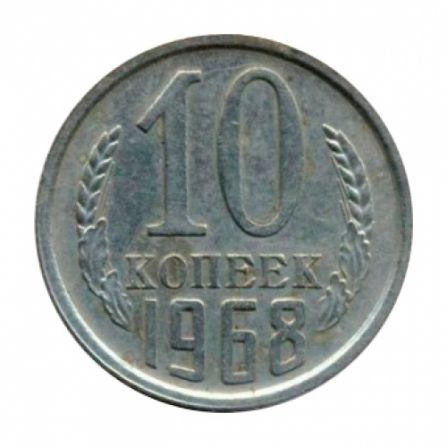 Монета 10 копеек 1968 года