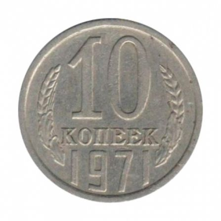 Монета 10 копеек 1971 года