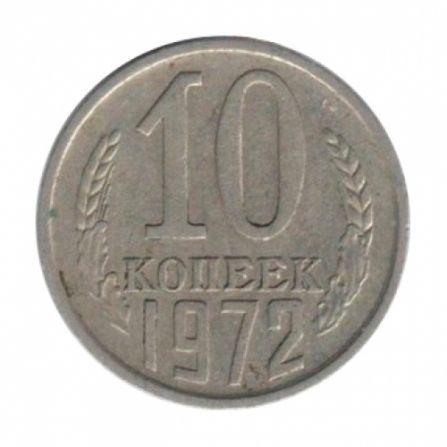 Монета 10 копеек 1972 года