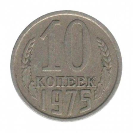 Монета 10 копеек 1975 года