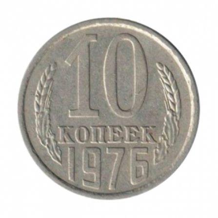 Монета 10 копеек 1976 года