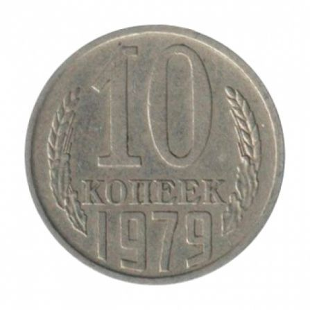 Монета 10 копеек 1979 года