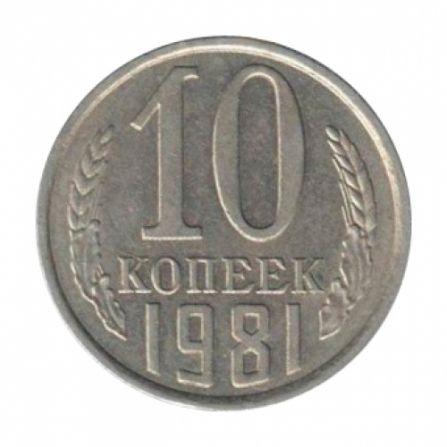 Монета 10 копеек 1981 года
