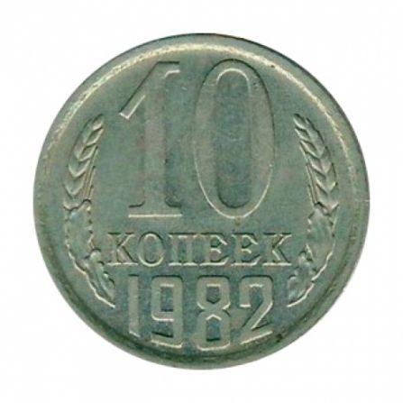 Монета 10 копеек 1982 года