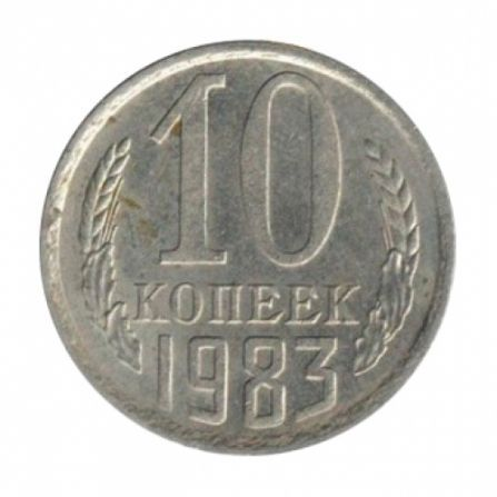 Монета 10 копеек 1983 года