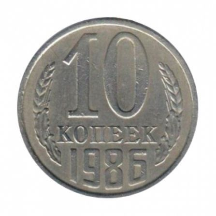 Монета 10 копеек 1986 года
