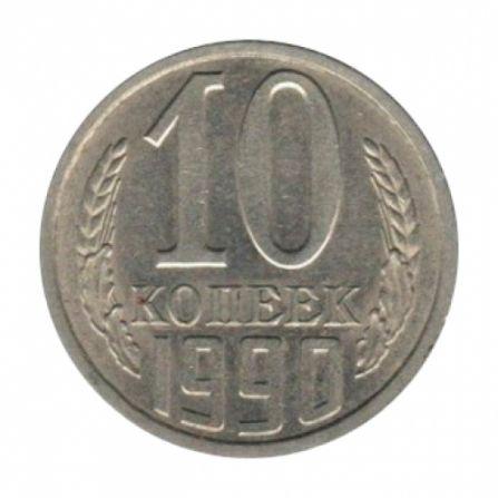Монета 10 копеек 1990 года