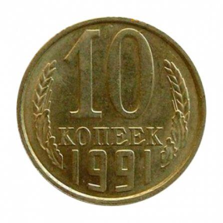 Монета 10 копеек 1991 года