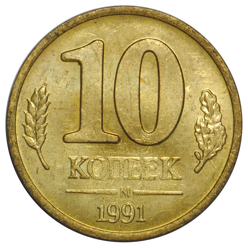 Монета 10 копеек 1991 года (ГКЧП)