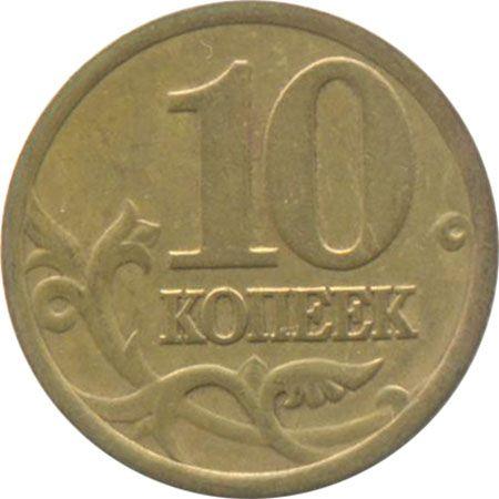 Монета 10 копеек 1997 года