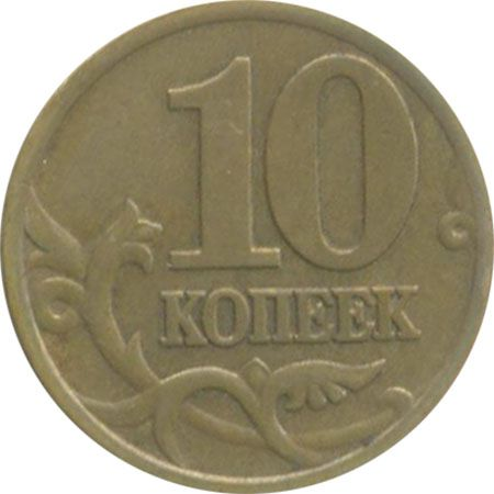 Монета 10 копеек 2004 года
