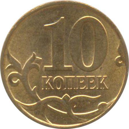 Монета 10 копеек 2008 года
