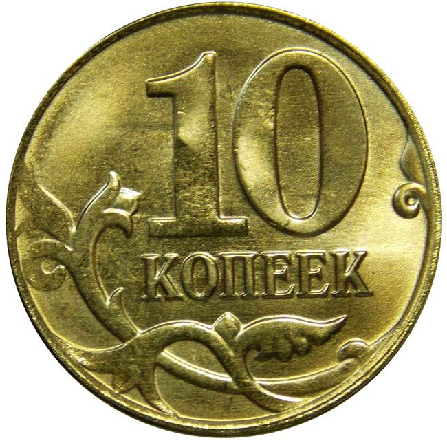 Монета 10 копеек 2015 года