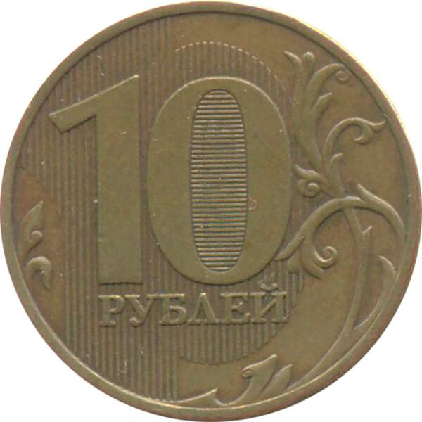 Монета 10 рублей 2010 года