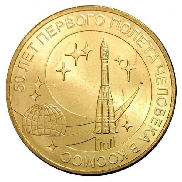 Монета 10 рублей 50 лет полета в космос