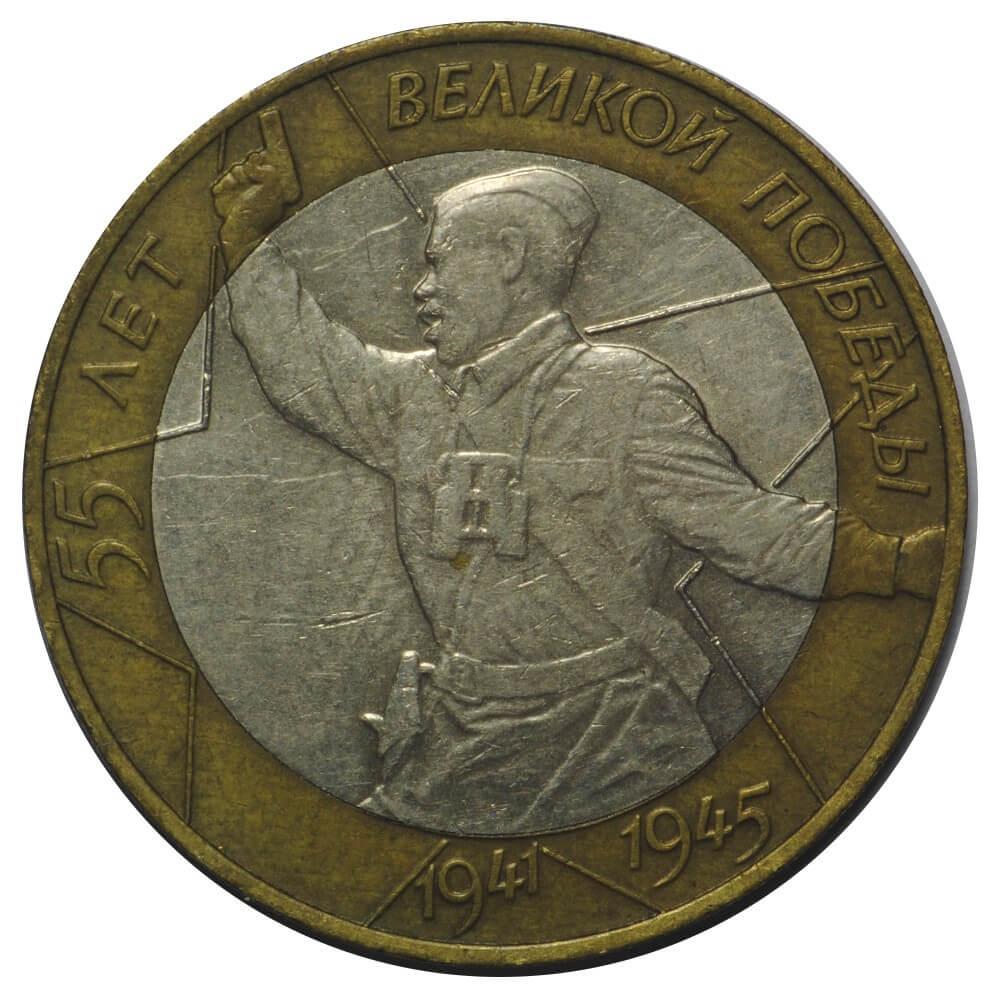 Монета 10 рублей 55 лет Победы (политрук)