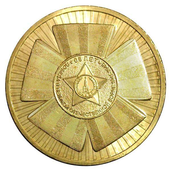 Монета 10 рублей 65 лет Победы (бантик)