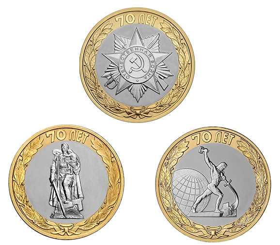 Набор монет 10 рублей 70 лет Победы
