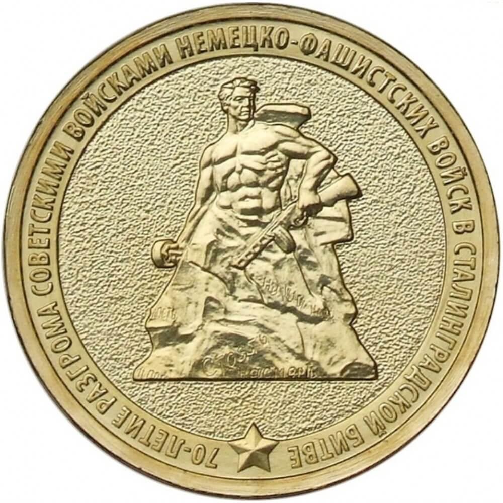 Монета 10 рублей 70 лет Сталинградской битвы