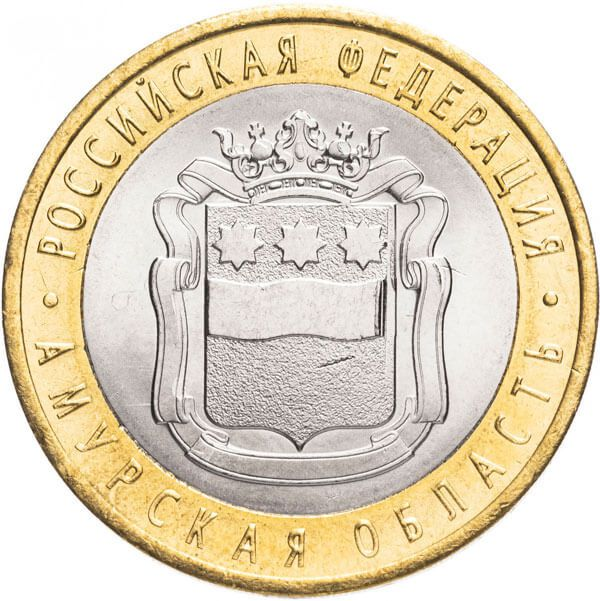Монета 10 рублей Амурская область