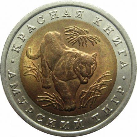 Монета 10 рублей Амурский тигр