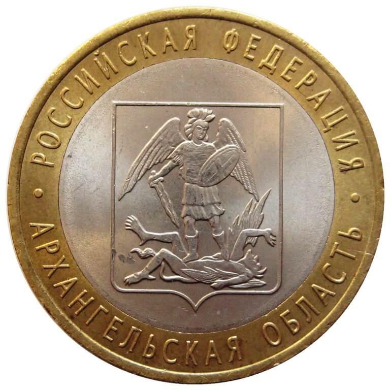 Монета 10 рублей Архангельская область