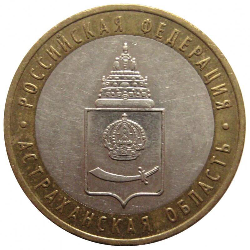 Монета 10 рублей Астраханская область