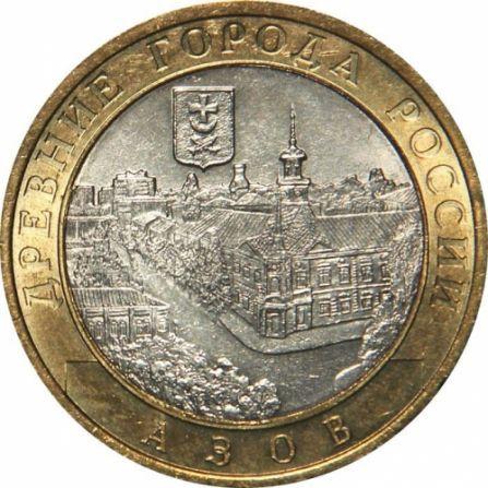 Монета 10 рублей Азов