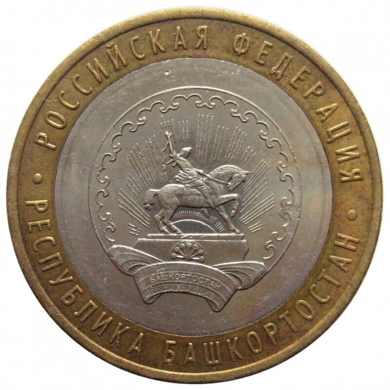 Монета 10 рублей Республика Башкортостан