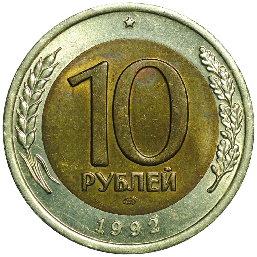 Монета 10 рублей 1992 года (биметалл)
