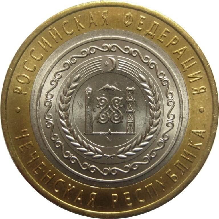 Монета 10 рублей Чеченская Республика