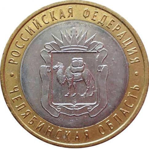 Монета 10 рублей Челябинская область