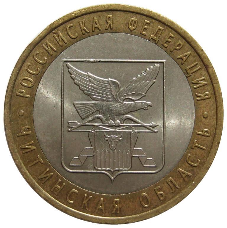 Монета 10 рублей Читинская область