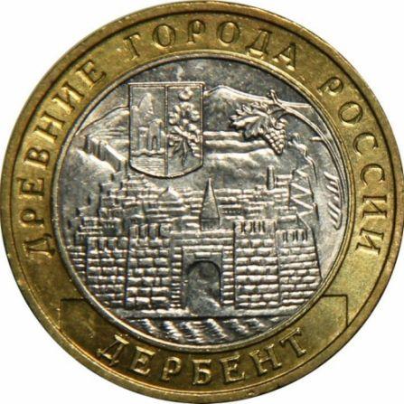 Монета 10 рублей Дербент