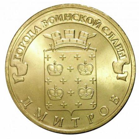 Юбилейная десятка с гагариным 2001 г-1200руб(спмд) юбилейная двушка,новороссийск 2000 г,(спмд) 1200руб
