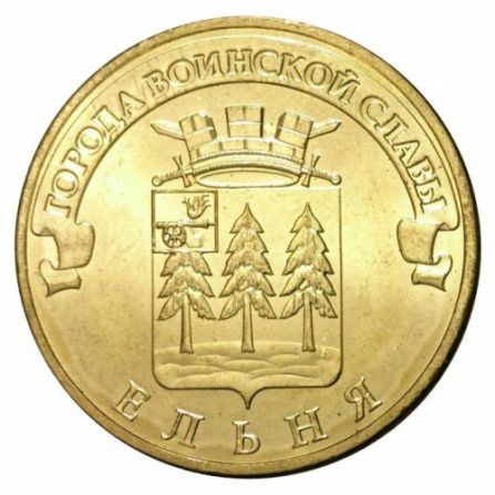 Монета 10 рублей Ельня
