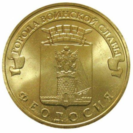 Монета 10 рублей Феодосия